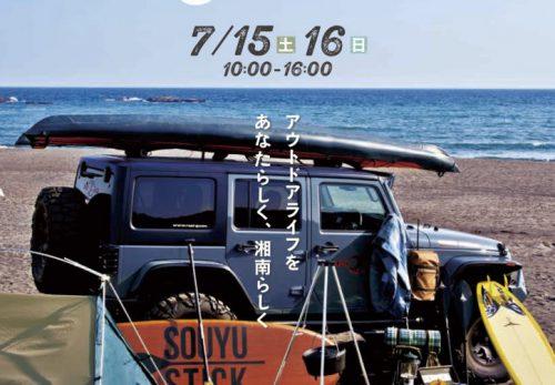 SHONAN T-SITE Camping Summer2017に出展します。