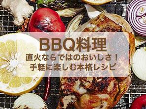 BBQ料理